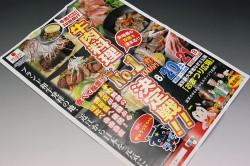 牛肉サミットのパンフレット