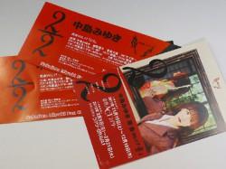夜会VOL.17「2/2」チケット
