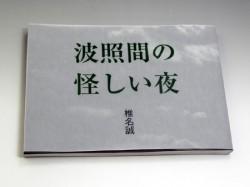 「波照間の怪しい夜」椎名誠