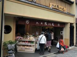 祇園・藤村屋