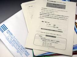 「倉敷国際トライアスロン大会」参加承認通知書