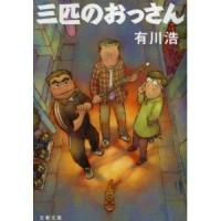 有川 浩『三匹のおっさん』