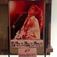 中島みゆきコンサートツアー『縁会』2012~3