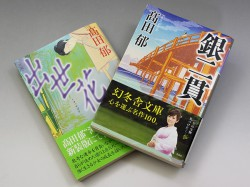 高田 郁さんの本