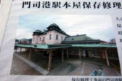 門司港駅修復工事