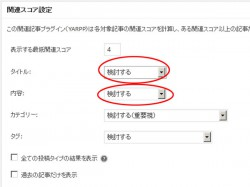 Yet Another Related Posts Plugin (YARPP)設定
