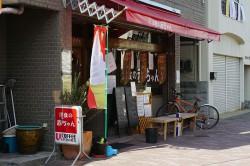 洋食の赤ちゃん 兵庫南店