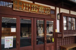 矢掛川田商店