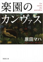 『楽園のカンヴァス』原田 マハ