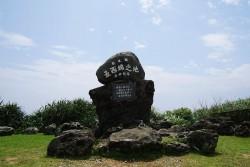 日本最西端の碑