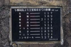 最西端の碑