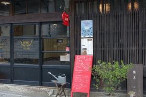 坂越のカフェ 暖木(のんき)