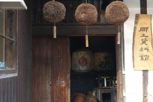 奥藤酒造 郷土資料館