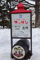 北海道 余市駅前