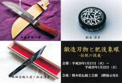 鍛造刃物と肥後象眼~伝統の技展