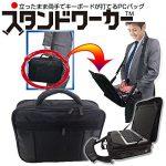 スタンドワーカー 立ったまま両手でパソコンが使えるPCバッグ