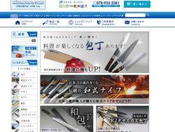 e刃物.comの新しいページ