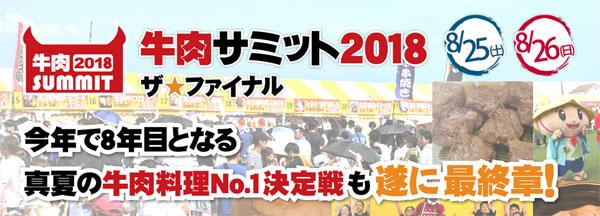 牛肉サミット2018 ザ・ファイナル!