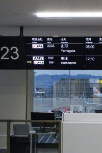 大阪空港JAL山形行き
