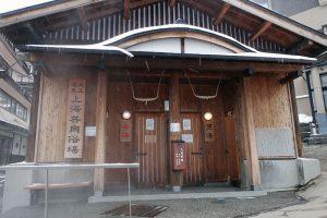 冬の蔵王温泉 共同浴場