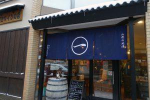 冬の蔵王温泉酒屋