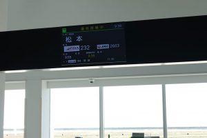 神戸空港FDA松本行き