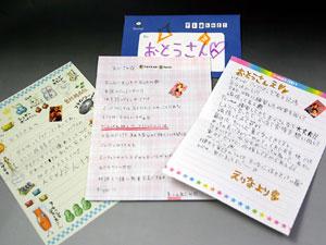 子供達からの応援の手紙