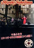 中島みゆき コンサートツアー2007ツアートラック